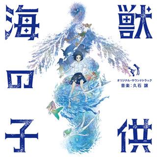海獣の子供 (オリジナル・サウンドトラック) (Children Of The Sea (Original Motion Picture Soundtrack))