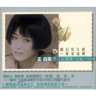 鑽石金選集 1990 - 1994 (下)