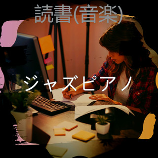 読書(音楽)