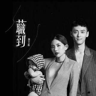 蘵到 (feat. 陳艾琳)