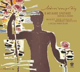 O Megalos Erotikos - Horion O Pothos