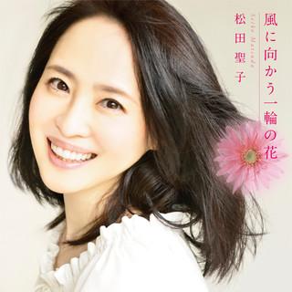 風に向かう一輪の花 (Kazeni Mukau Ichirinno Hana)