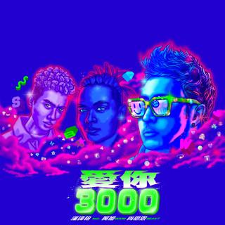 愛你3000 (feat. 黃旭 & 肖恩恩)