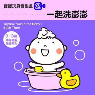 寶寶玩具音樂盒 2  一起洗澎澎