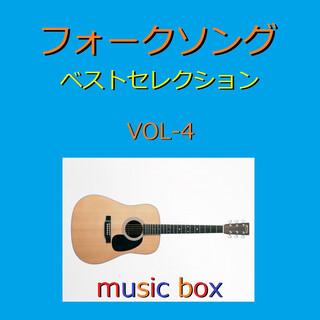 フォークソング ベスト セレクション オルゴール作品集 VOL-4 (A Musical Box Rendition of Folk Songs Best Selection Vol-4)