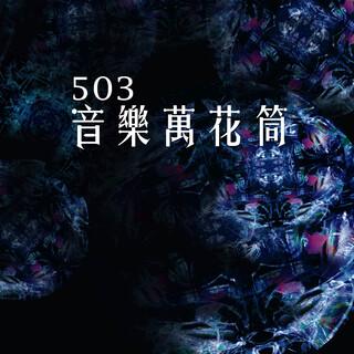 503音樂萬花筒