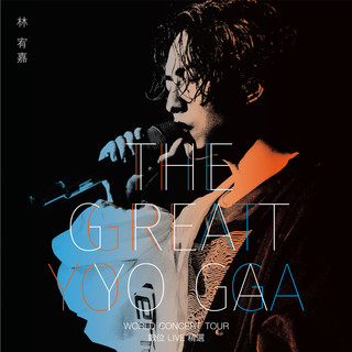 The Great Yoga 數位 Live 精選