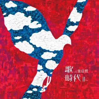 歌 時代 II (Style)