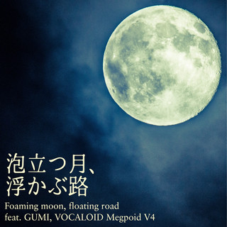 泡立つ月、浮かぶ路 feat.GUMI (Foaming Moon, Floating Road (feat. GUMI))