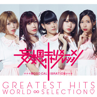 Greatest Hits World Selection
