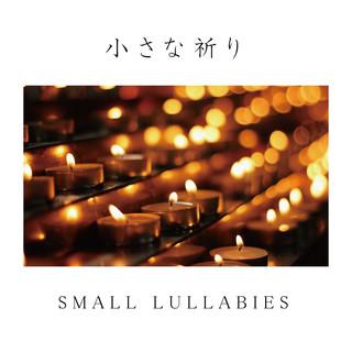 小さな祈り SMALL LULLABIES (Chiisana Inori Small Lullabies)