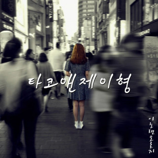 This Song Only For You (With Na Ri)