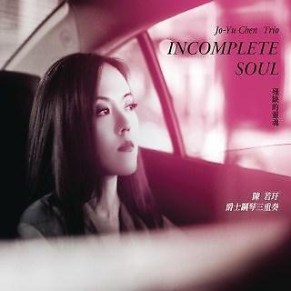殘缺的靈魂 (Incomplete Soul)