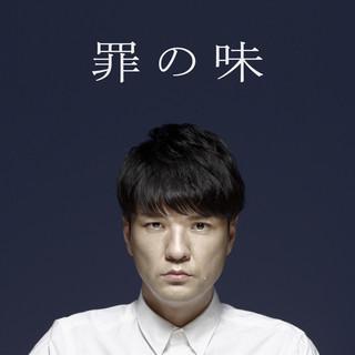 Tsumi No Aji
