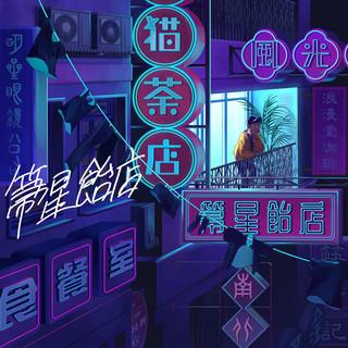 箒星飴店 (Houkiboshi Ameten)