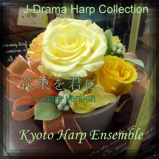 花束を君に(「とと姉ちゃん」より)harp version