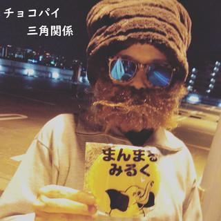 チョコパイ三角関係 (feat. caina) (Chocolate Pie Love (feat. caina))
