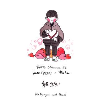 Kim Hyung Suk With Friends Pop & Pop Collaboration #1