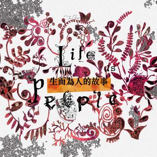 生而為人故事 (Life as People)