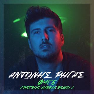 Fige (Petros Karras Remix)