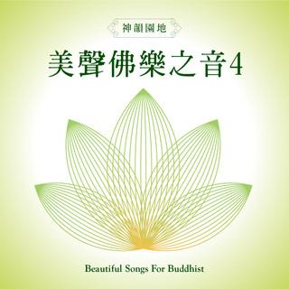 神韻園地:美聲佛樂之音4