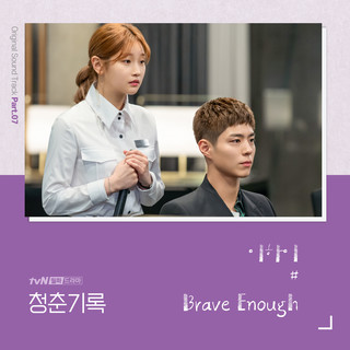 Brave Enough (韓劇青春紀錄 Pt.7)