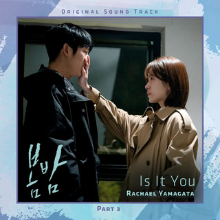Is It You (From \'One Spring Night\' (Original Television Soundtrack), Pt. 3)