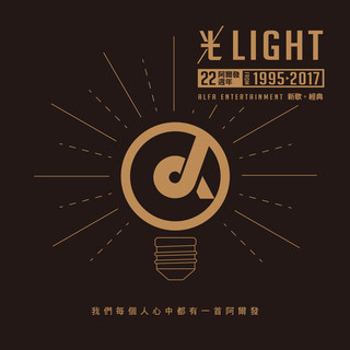 """阿爾發 22 週年 """"光 LIGHT"""" 新歌加經典 (搶聽)"""