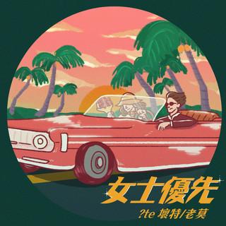 女士優先 (feat. ?te)