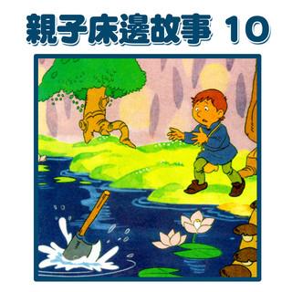 親子床邊故事 10