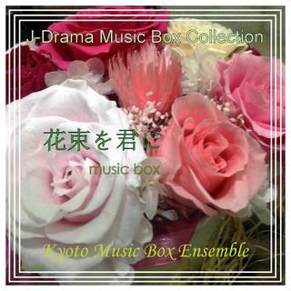 花束を君に(「とと姉ちゃん」より)music box