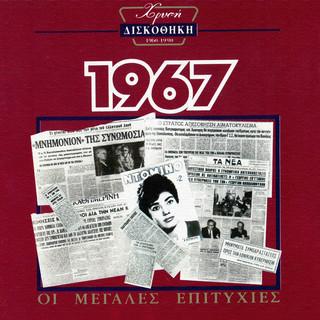 Χρυσή Δισκοθήκη 1967 (Hrisi Diskothiki 1967)