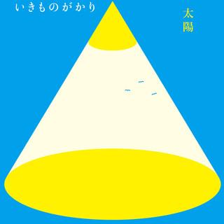 太陽 (Taiyo)
