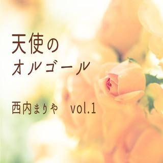 天使のオルゴール 西内まりや vol. 1