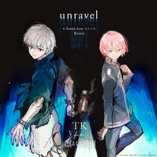 Unravel (N - Buna From ヨルシカ Remix) - Exhibition Edit (Unravel (N - Buna From YORUSHIKA Remix) - Exhibition Edit)
