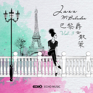 巴黎爵士散策 Vol.3 Jazz M'Balader  Vol.3