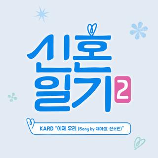 Lovebird:First Year Season 2 (Original Television Soundtrack)