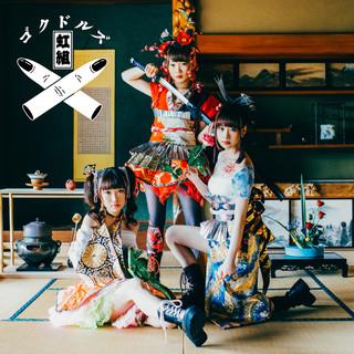 ゴクドルミュージック (Gokudol Music)