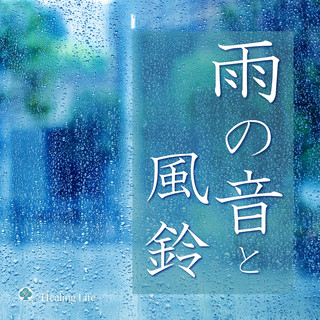 雨の音と風鈴 自然音の癒し 1時間 (1 Hour Relaxing Rain Sounds & Windchime for Deep Sleep, Baby Sleep, Meditation, Studying)