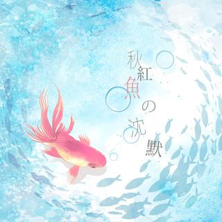 秋紅魚的沈默