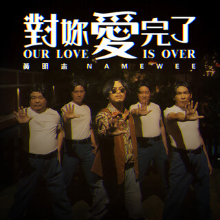 對妳愛完了 (Our Love Is Over)