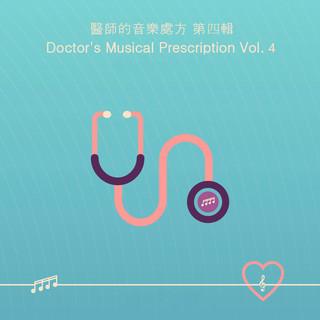 醫師的音樂處方第四輯 永遠袂變心的是我