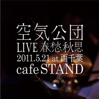 『LIVE春愁秋思』~2011.5.21~at西千葉cafeSTAND(カメラマイク音声/ノイズあり)