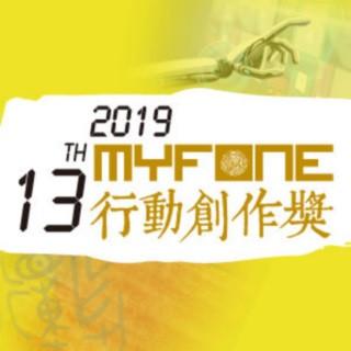 第十三屆myfone 行動創作獎