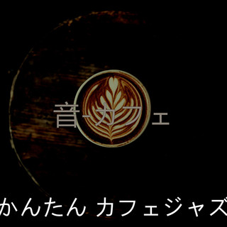 音 - カフェ