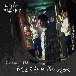 他人即地獄 (Strangers from hell OST Part.1 타인은 지옥이다)