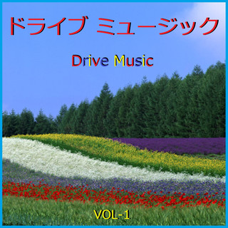 ドライブ ミュージック  VOL-1 (Drive Music Vol-1 (Instrumental))