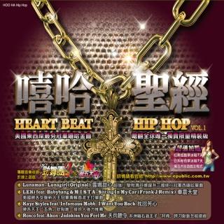 嘻哈聖經 1 (Heart Beat Hip Hop Vol. 1)