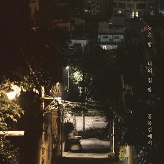 늦은 밤 너의 집 앞 골목길에서 (Late Night)