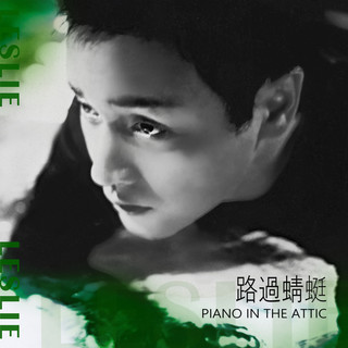 路過蜻蜓 Piano In The Attic